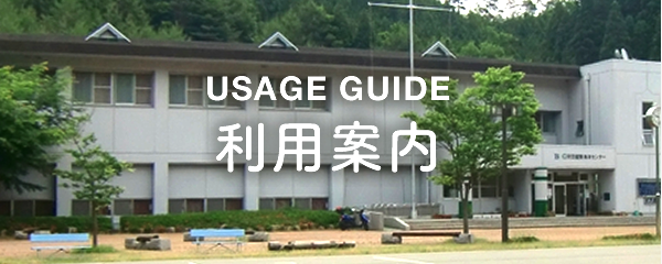 USAGE GUIDE 利用案内