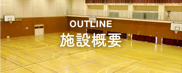 OUTLINE 施設概要